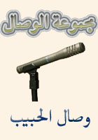 Groupe al wissal-Wissal al habibe