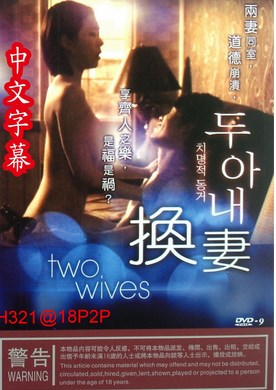 Two Wives 2014