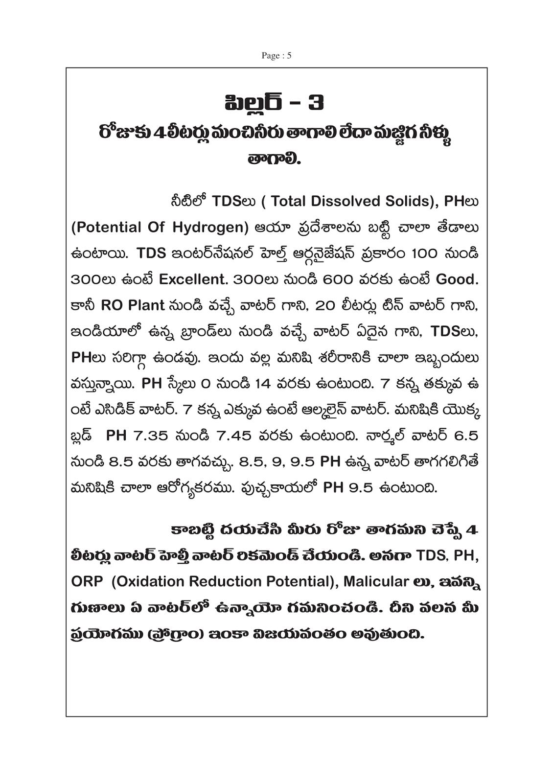 Veeramachaneni Ramakrishna Diet Program Pillar 3 in Telugu ...