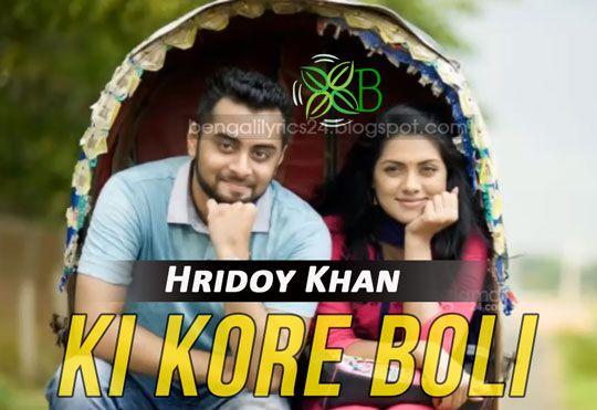 Ki Kore Boli, Rupkotha, Hridoy Khan border=