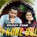 Ki Kore Boli Song Lyrics - Rupkotha | Hridoy Khan, Tisha