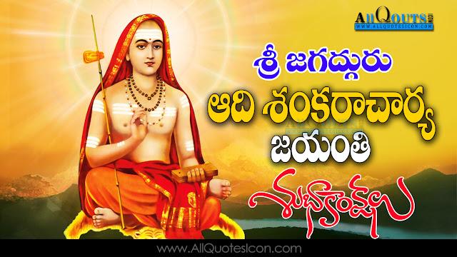 Telugu-Jagadguru-Sankaracharya-Birthday-Wishes-Greetings-Telugu-quotes-Whatsapp-images-Facebook-pictures-wallpapers-photos-greetings-Thought-Sayings-free