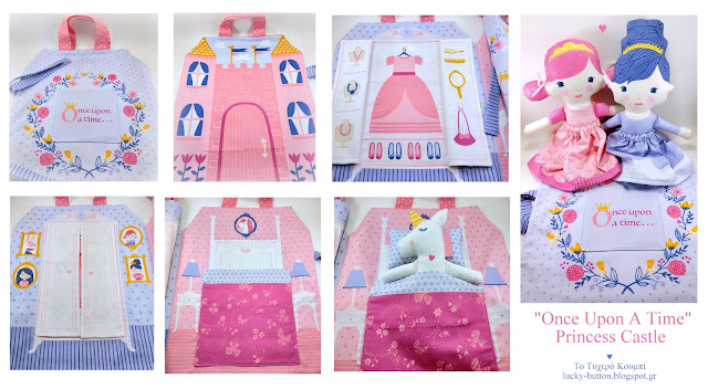 Το υφασμάτινο κάστρο και οι πάνινες κούκλες πριγκίπισσες