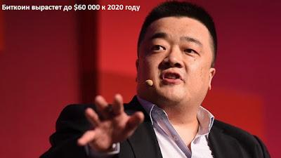 Биткоин вырастет до $60 000 к 2020 году