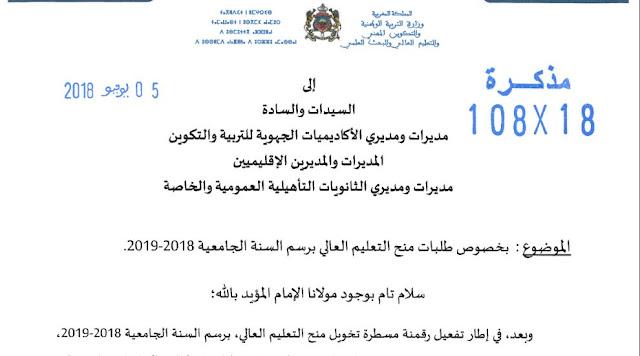 مذكرة وزارية بخصوص طلبات منح التعليم العالي برسم السنة الجامعية 2018-2019
