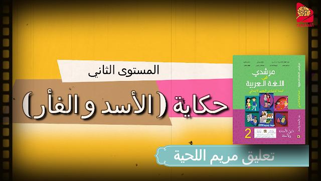 حكاية الأسد و الفأر مرشدي في اللغة العربية المستوى الثاني ابتدائي