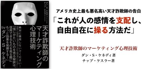 マーケティング【ダイレクト出版の本】天才詐欺師のマーケティング心理技術