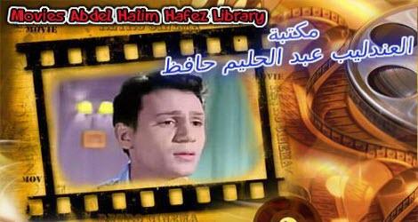 Abdel Halim Hafez Movies Full