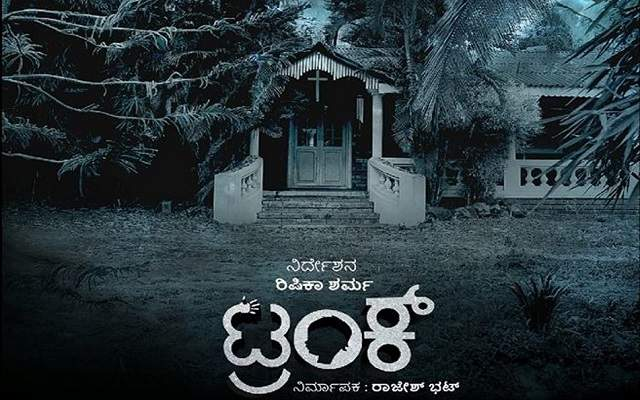 Trunk Kannada Horror Movie Poster