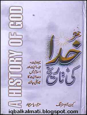 History God Book Urdu