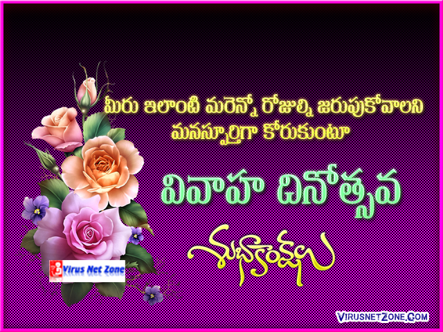Happy Marriage Day Greetings Wishes In Telugu Virus Net Zone