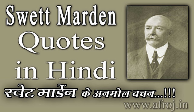 Swett Marden Quotes in Hindi