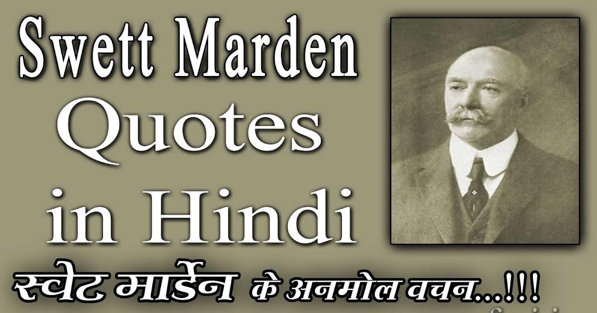Swett Marden Quotes in Hindi: स्वेट मार्डेन के अनमोल वचन