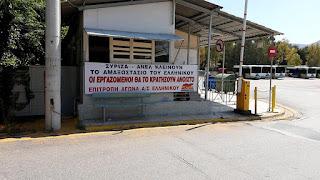 Για αμαξοστασιο Ελληνικού