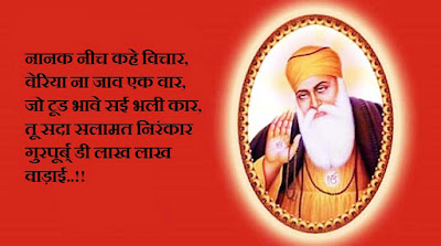 Guru Nanak Jayanti Quotes sms for 2017