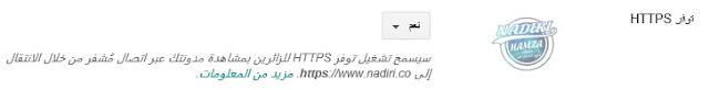 إعتماد بروتوكل HTTPS لمدونات بلوجر ذات نطاق مدفوع