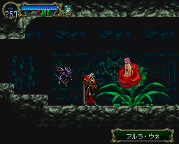 Venus Weed, a.k.a. Arura Une アルラ・ウネ, as seen in the game Castlevania: Symphony of The Night