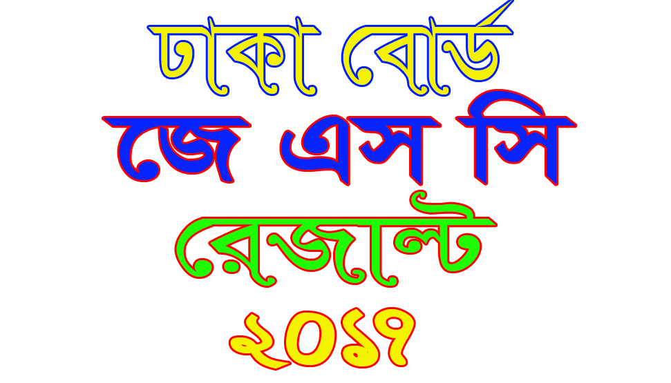 Dhaka Education Board JSC Result 2017