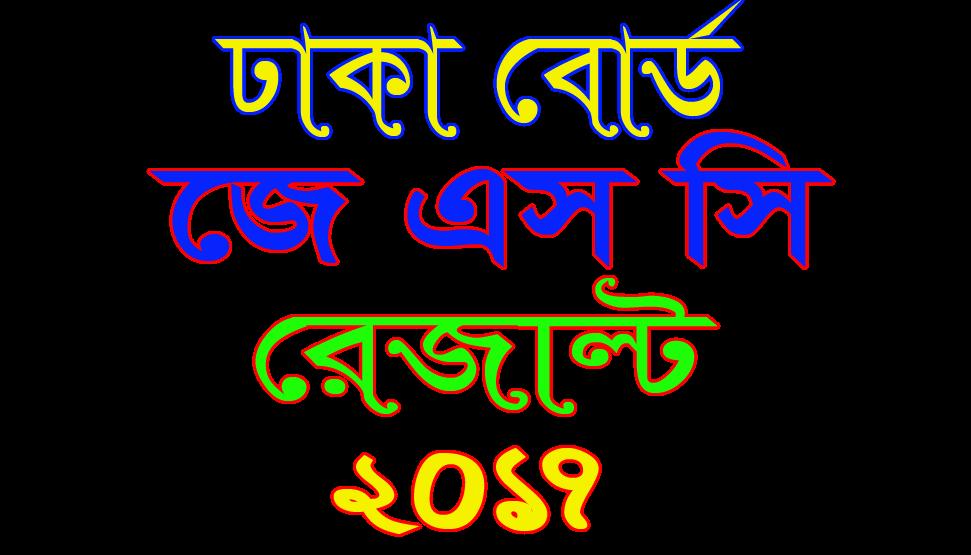 Dhaka Education Board JSC Result 2017
