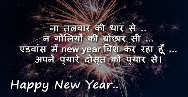 Happy New Year Status in Hindi Language