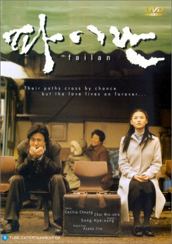 List of best Korean movies: Hae-sung Song