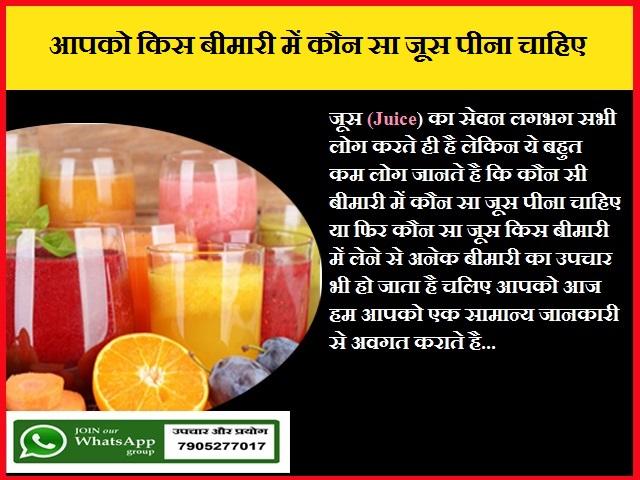 आपको किस बीमारी में कौन सा जूस पीना चाहिए