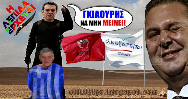 Αποτέλεσμα εικόνας για Πατρίς, θρησκεία, οικογένεια, αλά ΣΥΡΙΖΑ !