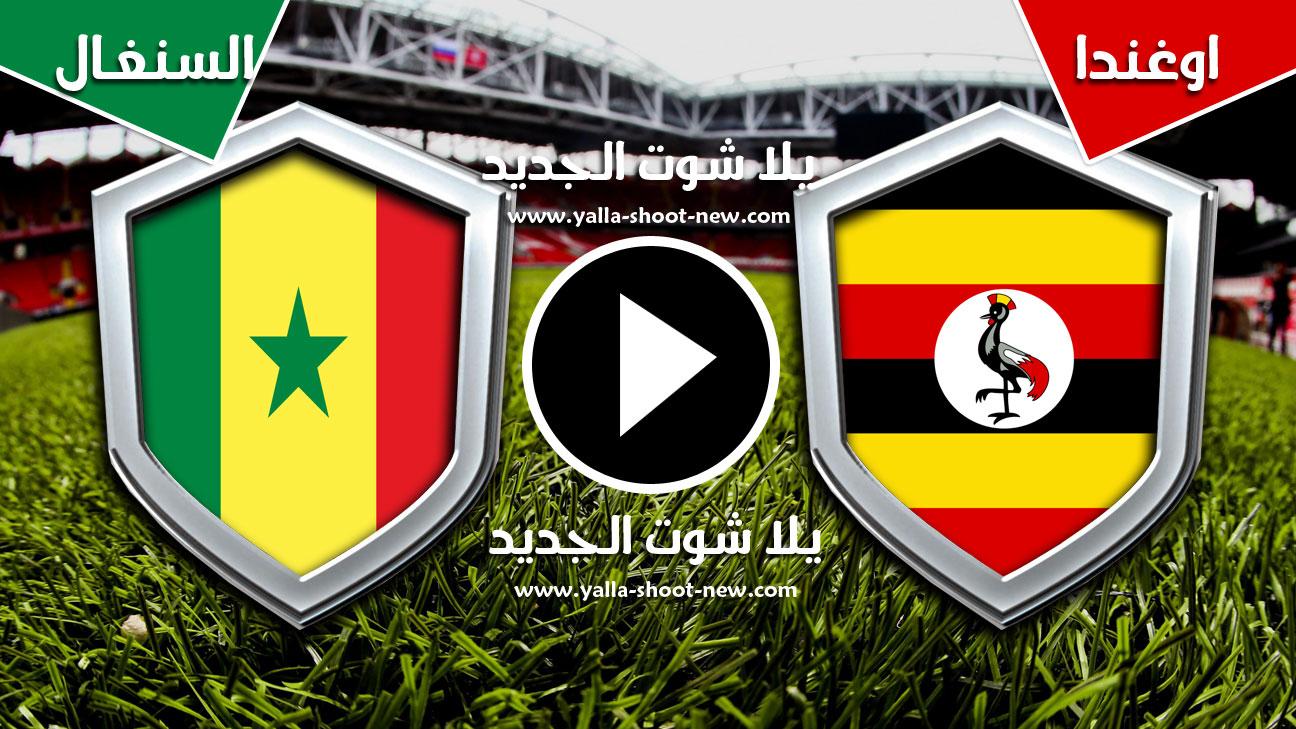 مباراة اوغندا والسنغال