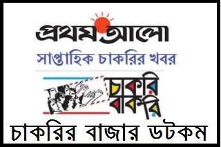 প্রথম আলো চাকরি বাকরি ২১ ফেব্রুয়ারি ২০২০ - prothom alo chakri bakri 21 february 2020
