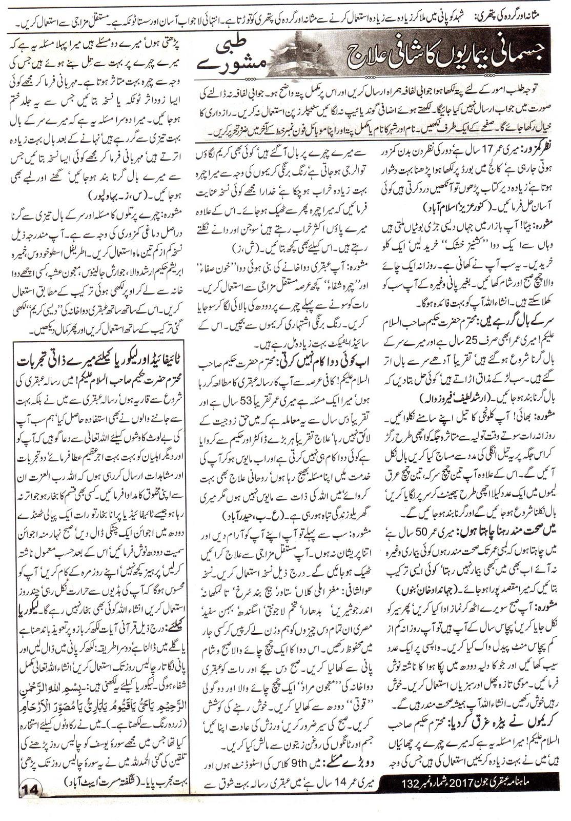 Page 14 Ubqari Magazine June 2017