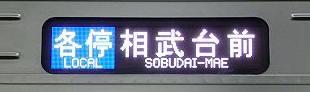 小田急線 各停 相武台前行き 2000形