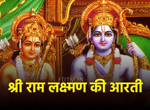 ram lakshman aarti in hindi