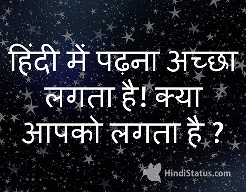 Like to Read in Hindi - HindiStatus