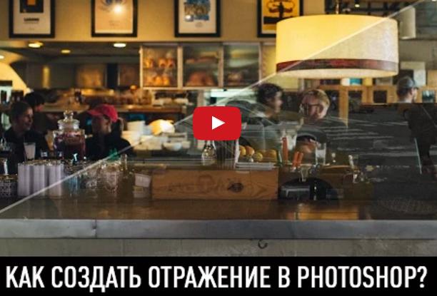 Как создать отражение в Фотошопе?