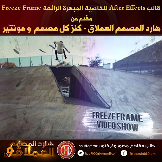 قالب After Effects للخاصية المبهرة Freeze Frame