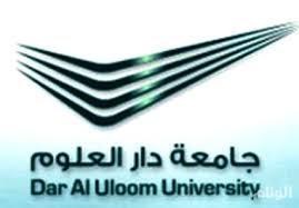 وظائف خالية فى جامعة دار العلوم فى السعودية 2019