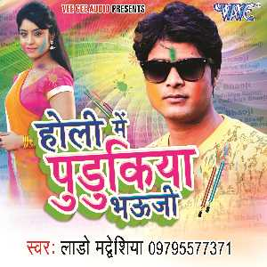 Holi Me Pudukiya Bhauji