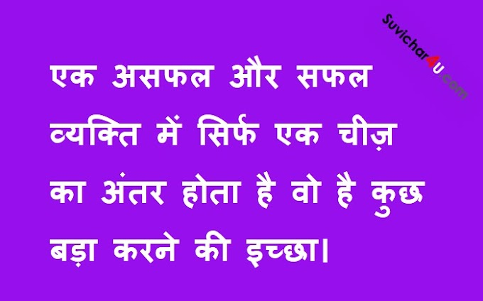 Shabd Vichar   शब्द विचार, Anmol Vachan