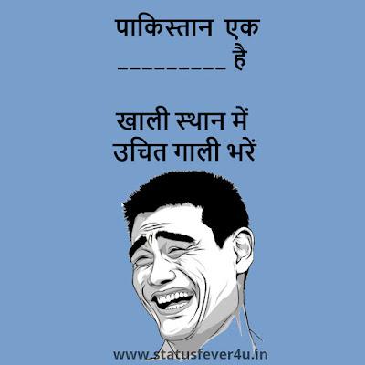 पाकिस्तान funny jokes in hindi