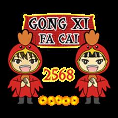 Happy Chinese New Year 2568!