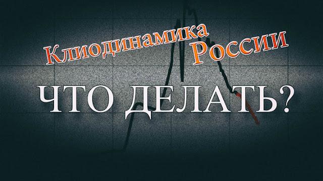 Клиодинамика России - Что делать?