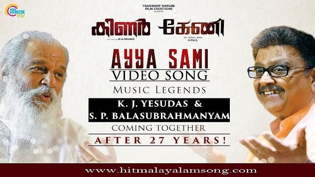 Ayya Sami | Keni - Kinar  Malayalam Movie | K.J.Yesudas, S.P.Balasubrahmanyam | Lyrics
