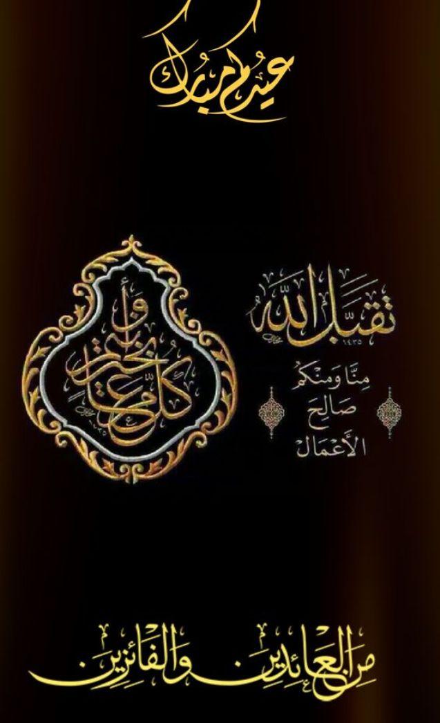 Taqabbalallahu Minna Wa Minkum Minal Aidin Wal Faizin Tulisan Arab : taqabbalallahu, minna, minkum, minal, aidin, faizin, tulisan, Ucapan, Taqabbalallahu, Minna, Minkum, Nusagates