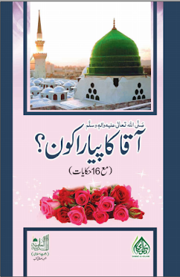 Download: Aaqa ka Pyara Kon ? pdf in Urdu