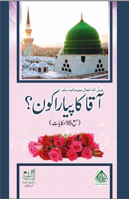 Download: Aaqa ka Pyara Kon ? pdf in Urdu