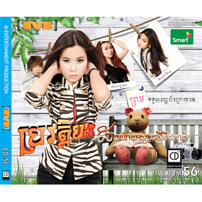 M CD Vol 56
