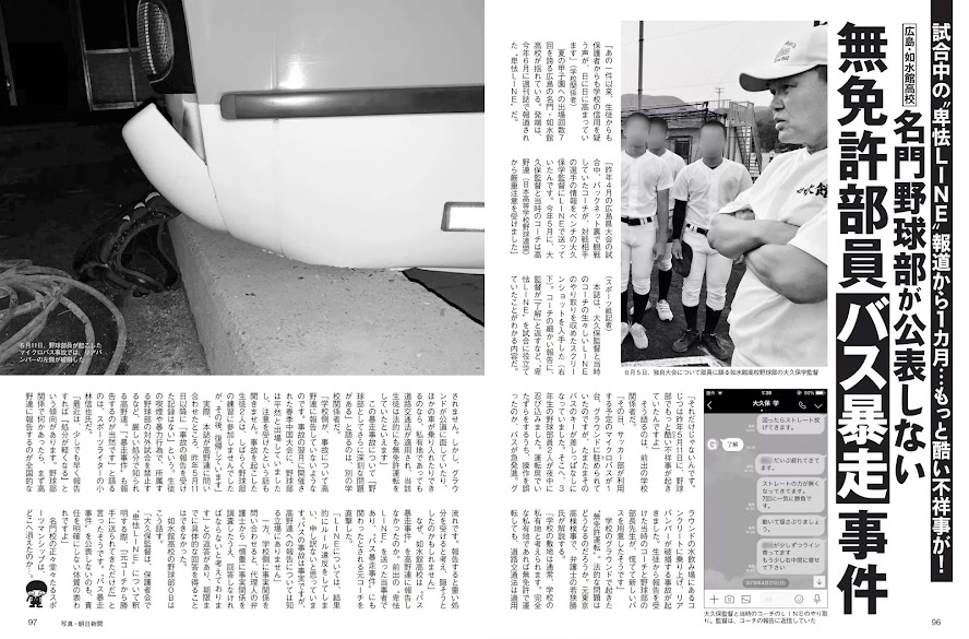 [FLASH] 2020 No.07.28-08.04 都丸紗也華 安斉かれん 西野七瀬 他 - Girlsdelta