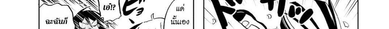 อ่านการ์ตูน Koisuru Yankee Girl ตอนที่ 2 หน้าที่ 77