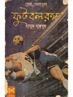 ফুটবলরঙ্গ - মাসুদ মাহমুদ