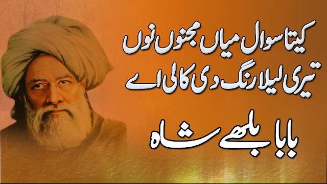 Bulleh Shah | Sufi Poetry | Bulleh Shah Poetry - Love & Sad Shayari, Ghazals, Nazams | Bulleh Shah Poetry and SMS